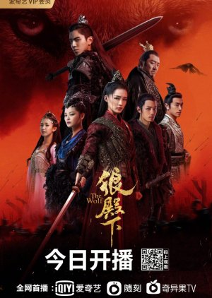 image of drama The Wolf (2020) [CDRAMA]